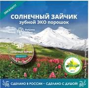 Зубной порошок Солнечный зайчик ЭВКАЛИПТ, путешествуй по России