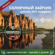 Зубной порошок Солнечный зайчик ГВОЗДИКА, путешествуй по России