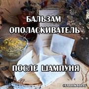 Бальзам ополаскиватель для волос КРАСАВИЦА, 6 шт